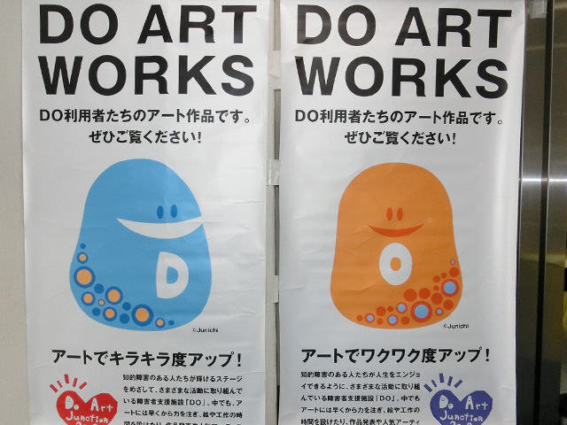 DO ART WORKS
